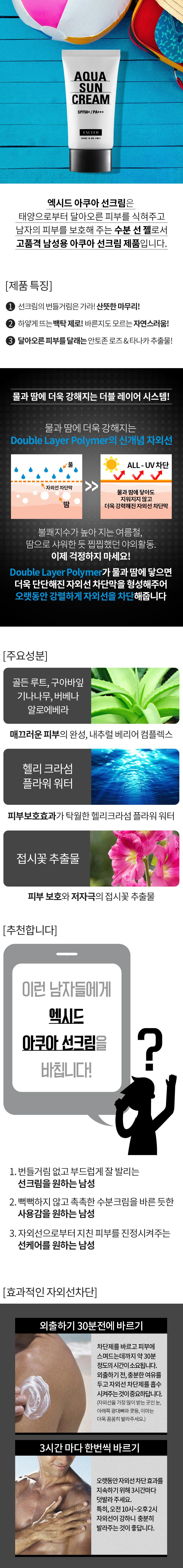 아쿠아 썬크림